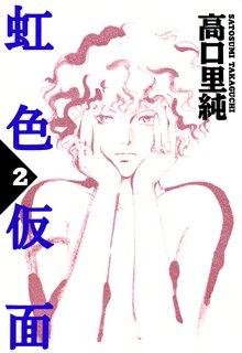 虹色仮面  2巻