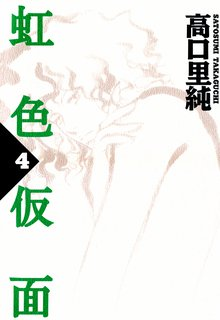 虹色仮面  4巻