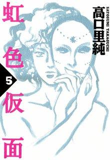 虹色仮面  5巻