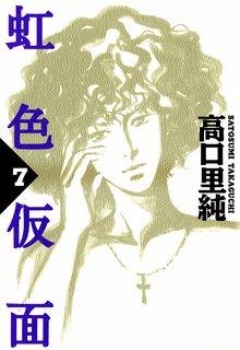 虹色仮面  7巻