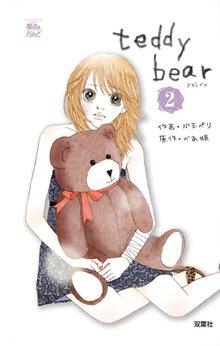 teddy bear 2巻