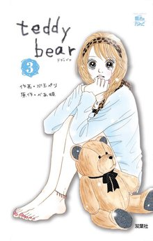 teddy bear 3巻