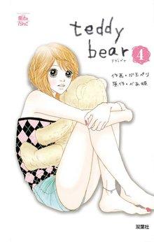 teddy bear 4巻