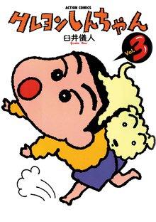 クレヨンしんちゃん 3巻