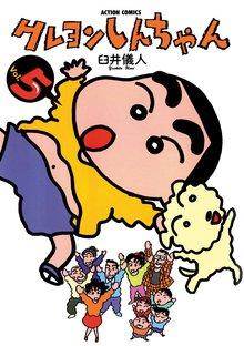 クレヨンしんちゃん 5巻