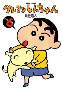 クレヨンしんちゃん 6巻