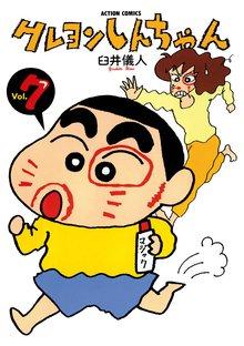 クレヨンしんちゃん 7巻
