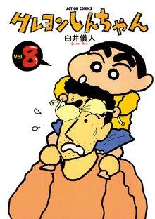 クレヨンしんちゃん 8巻