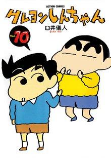 クレヨンしんちゃん 10巻