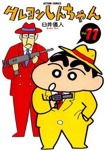 クレヨンしんちゃん 11巻