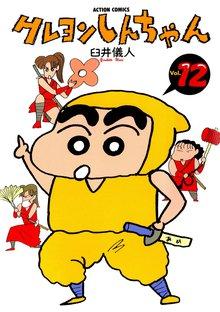 クレヨンしんちゃん 12巻