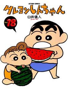 クレヨンしんちゃん 18巻