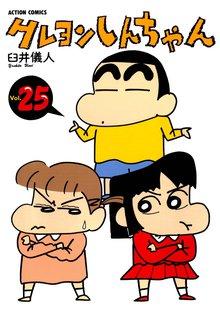 クレヨンしんちゃん 25巻