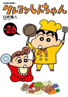 クレヨンしんちゃん 26巻