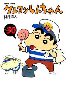 クレヨンしんちゃん 30巻