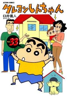 クレヨンしんちゃん 33巻