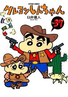 クレヨンしんちゃん 37巻