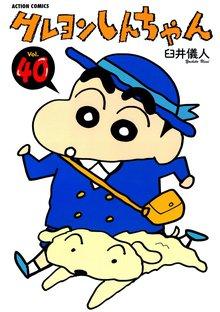 クレヨンしんちゃん 40巻