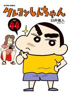 クレヨンしんちゃん 44巻