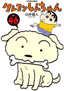 クレヨンしんちゃん 46巻