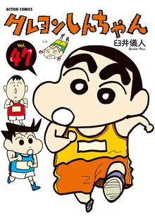クレヨンしんちゃん 47巻