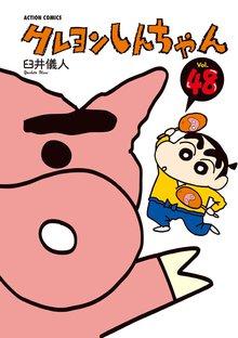 クレヨンしんちゃん 48巻
