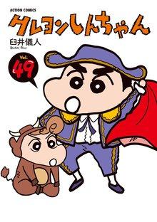クレヨンしんちゃん 49巻