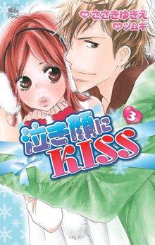 泣き顔にKISS 3巻