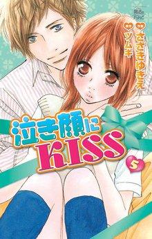 泣き顔にKISS 5巻