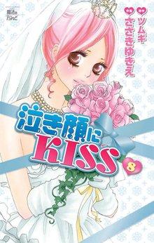 泣き顔にKISS 8巻