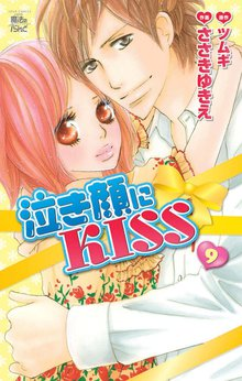 泣き顔にKISS 9巻