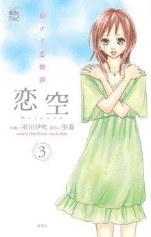 恋空 切ナイ恋物語 3巻