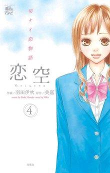 恋空 切ナイ恋物語 4巻