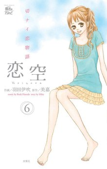 恋空 切ナイ恋物語 6巻