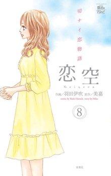 恋空 切ナイ恋物語 8巻