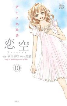 恋空 切ナイ恋物語 10巻