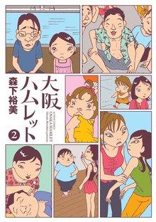 大阪ハムレット 2巻