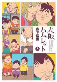 大阪ハムレット 3巻