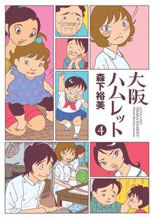 大阪ハムレット 4巻