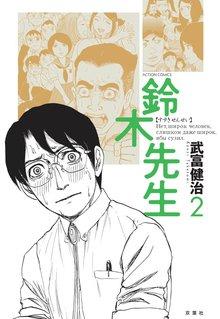 鈴木先生 2巻