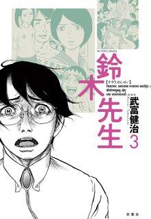 鈴木先生 3巻