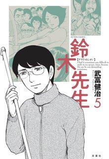鈴木先生 5巻