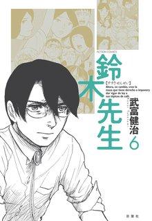 鈴木先生 6巻