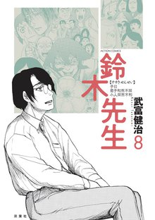 鈴木先生 8巻