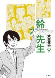 鈴木先生 9巻