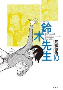鈴木先生 10巻