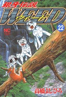 銀牙伝説ウィード 22