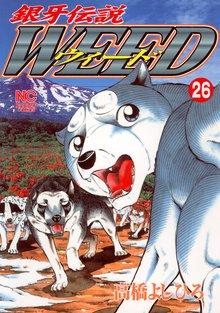 銀牙伝説ウィード 26