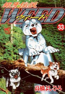 銀牙伝説ウィード 33