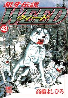 銀牙伝説ウィード 43